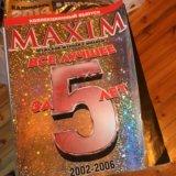 """""""maxim"""" за 6 лет. Фото 1."""
