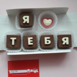 Шоколадные наборы ручной работы. Фото 1. Новосибирск.