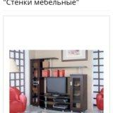 Стенка в гостиную. Фото 2. Краснодар.