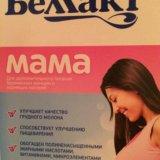Бесплатно! беллакт мама. Фото 1.