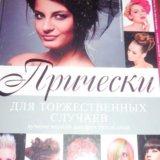 Книги о прическах, косах и макияже. Фото 2. Волгоград.