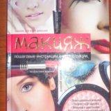 Книги о прическах, косах и макияже. Фото 3. Волгоград.