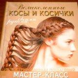 Книги о прическах, косах и макияже. Фото 4. Волгоград.