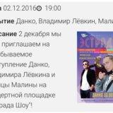 """Билеты на """"эстрада шоу"""". Фото 3. Москва."""