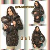 Куртка для беременных, слингокуртка, 3в1. Фото 1.
