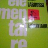 Продаю французскую энциклопедию 2 тома,. Фото 4. Екатеринбург.