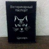 Обложки на ветеринарные паспорта ваших любимцев!. Фото 3.