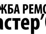 Служба ремонта Мастер'ОК Т.