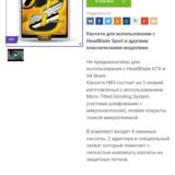 Бритва для головы - headblade sport. Фото 4. Москва.