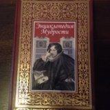 Книга мудрости. Фото 3. Санкт-Петербург.