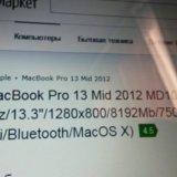 "Apple macbook pro ""core i7"" 2.9 13"" mid-2012 specs. Фото 3. Москва."