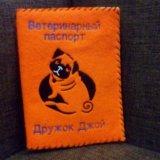 Обложки на ветеринарные паспорта ваших любимцев!. Фото 4.