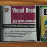 Книги по visual basic + cd-диски. Фото 4. Павловский Посад.