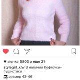 Новые кофты и юбки. Фото 3. Хабаровск.