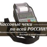 Кассовая лента, кассовые чеки. Фото 1. Москва.
