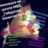 Пишите  на сайт Юла В.