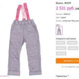 Новые утеплённые брюки, рост 98-104 см. Фото 4.