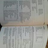 Практический курс итальянского языка т. е. тюленев. Фото 3.