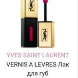 Yves saint laurent vernis a levres 10 rouge philte. Фото 4.
