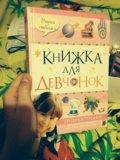 Книга для девочек. Фото 1.