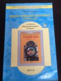 Дидактический материал по русскому языку, 2 класс. Фото 1.