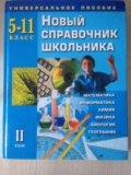 Справочник школьника. 5-11 классы. Фото 1.