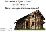Строительство деревянных домов и фундаментов!. Фото 2.