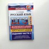 Русский егэ. Фото 1.