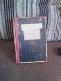Книга улисс мур. Фото 1.