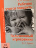 Три книги о детском развитии. Фото 3.