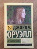 Книга джордж оруэлл дочь священника. Фото 1.