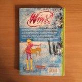 Книги детские винкс. Фото 4.