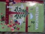 Учебник за 1 класс 2 часть. Фото 2.