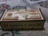 Сувенир, шкатулка для денег, деревянная. Фото 1.