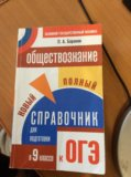 Справочник по обществознанию для подготовки к огэ. Фото 1.