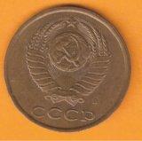 Ссср 3 копейки 1991 м. Фото 2.