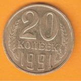 Ссср 20 копеек 1991 л. Фото 1.