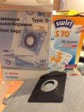 Мешки для пылесоса. Фото 1.