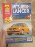 Книга по ремонту mitsubishi lancer. Фото 1.