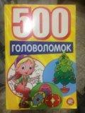 500 головоломок. Фото 1.