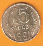 Ссср 15 копеек 1991 л. Фото 1.