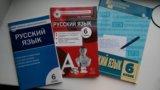 Тестовые задания по русскому языку 6 класс. Фото 1.