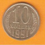 Ссср 10 копеек 1991 л. Фото 1.