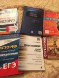Книги по истории для подготовки к егэ. Фото 1.