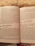 Книги по истории для подготовки к егэ. Фото 4.