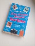 """Книга """"как стать звездой youtube"""". Фото 1."""