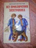 """Книга """"приключения электроника"""". Фото 2."""