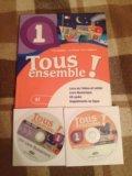 Новый учебник французского для тинейджеров. Фото 1.