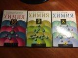 Учебник химия 8, 9 и 10 класс. габриелян. дрофа.. Фото 2.