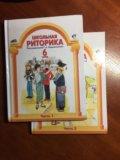 Риторика 6 класс. Фото 1.